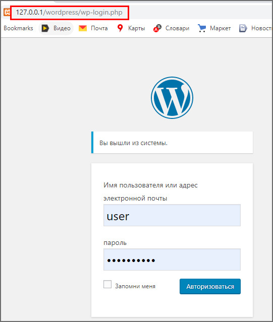Страница wp-login