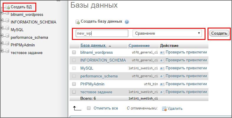 Создание database под WP