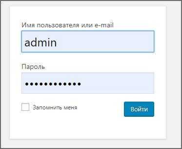 Форма входа в административную панель