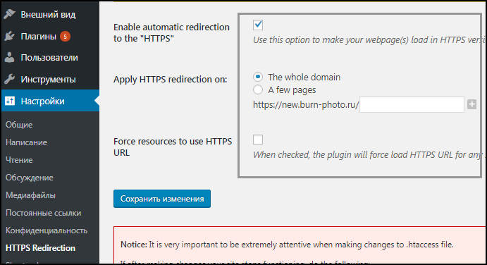 На страиваем и запускаем Easy HTTPS Redirection