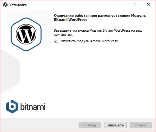 Запуск модуля bithami