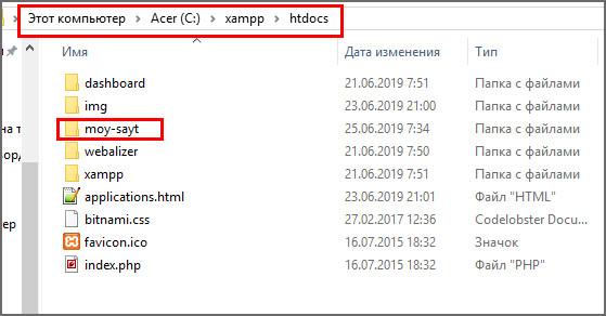 Расположение сайтов в xampp