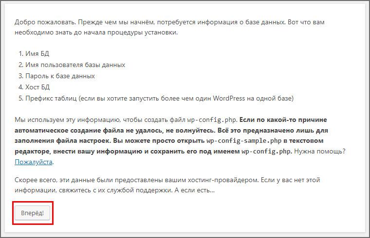 Приветствие WordPress