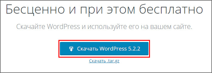 Загрузка вордпресса с официального сайта