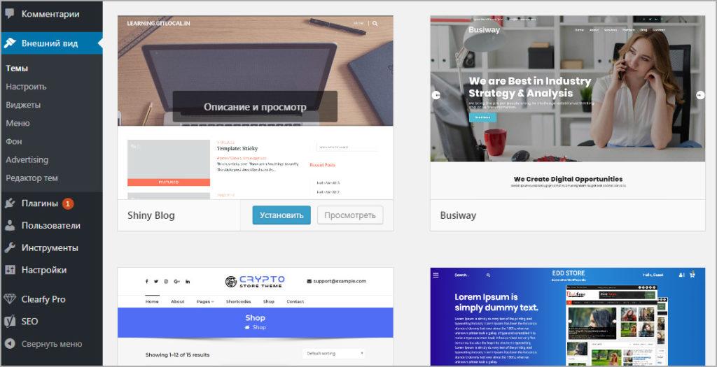 Поиск по темам WordPress