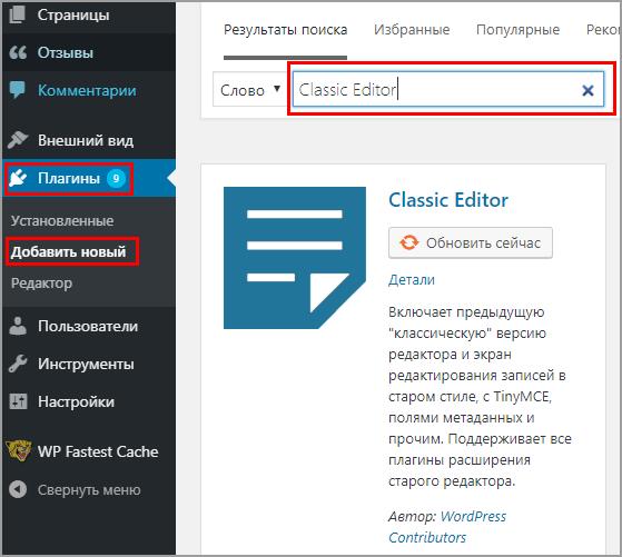 Плагин Classic Editor в панели