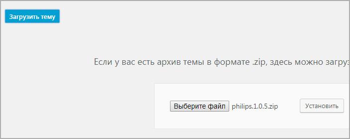 Запись архива на сервер