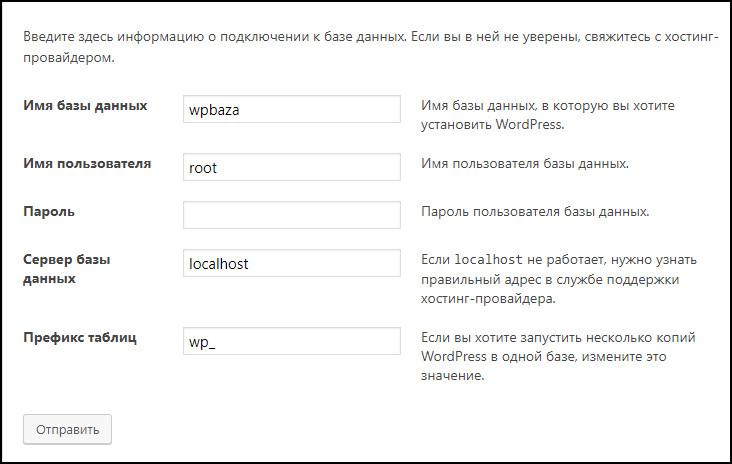 Подключение базы данных к WP