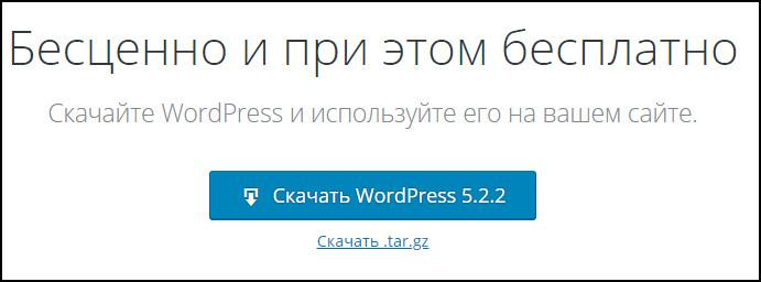 Официальный сайт вордпресс