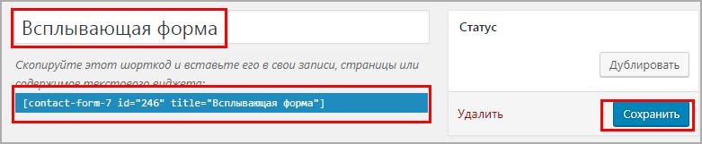 shortcode вывода формы