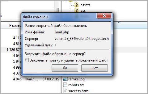 Подтверждение изменения документов на сервере