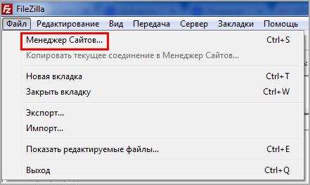 Пункт менеджер файлов