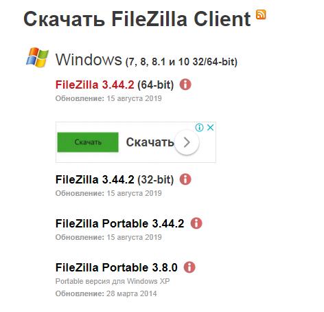 Загрузка FileZilla