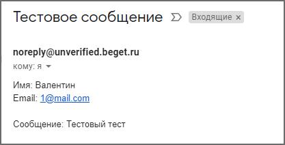 Образец письма которое приходит с сайта