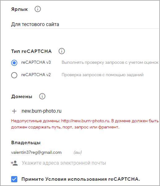 Настройки в Google reCaptcha