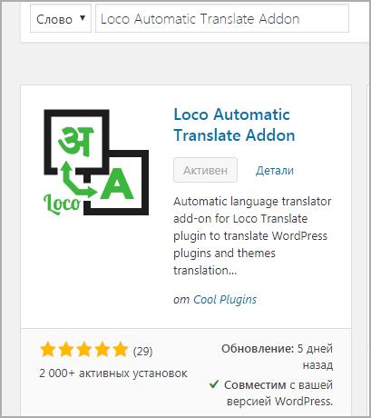 Дополнение автоматического перевода