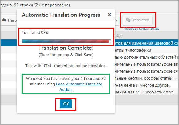 Начинаем автоматический перевод