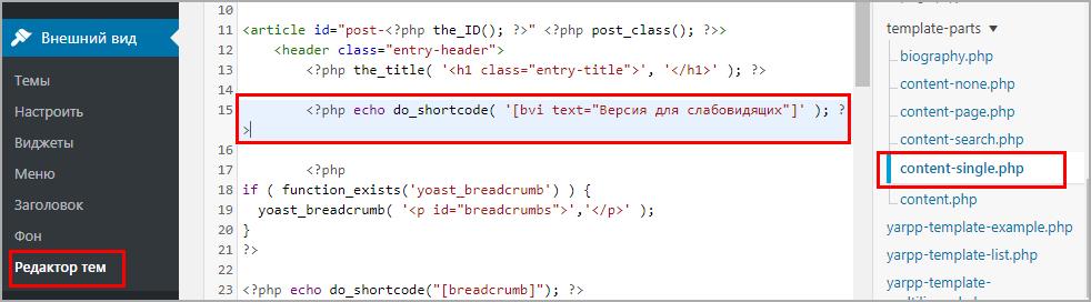 PHP функция для вставки в шаблон