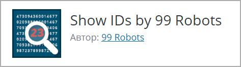 Плагин для определения id