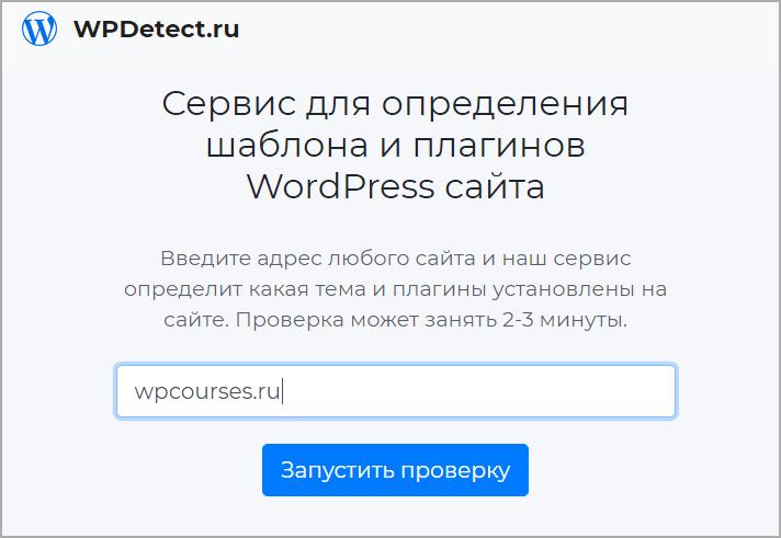 Online сервис WPDetect
