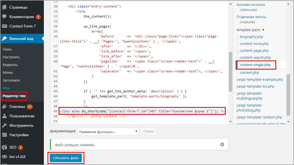Помещаем PHP в файл вывода записей