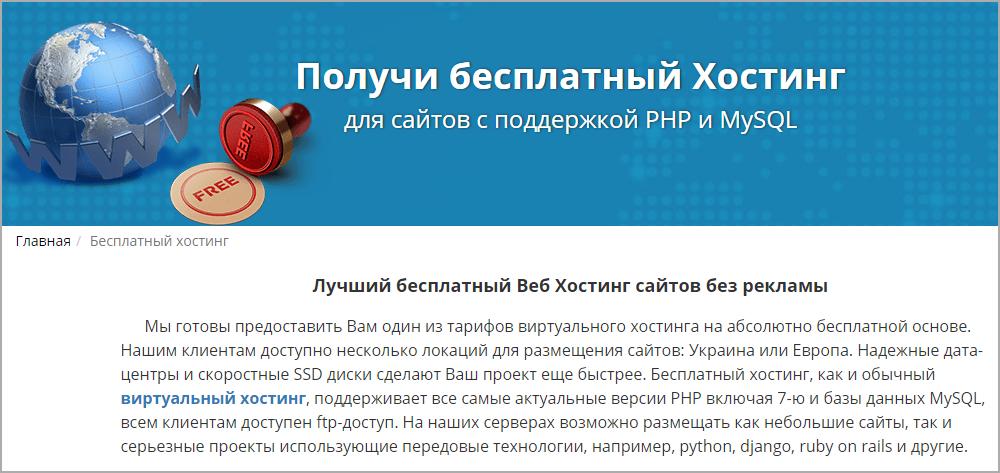 Hyperhost.ua