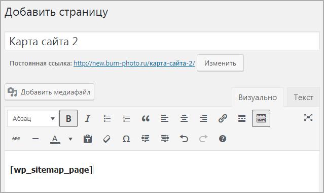 Вставляем шорткод плагина WP Sitemap Page