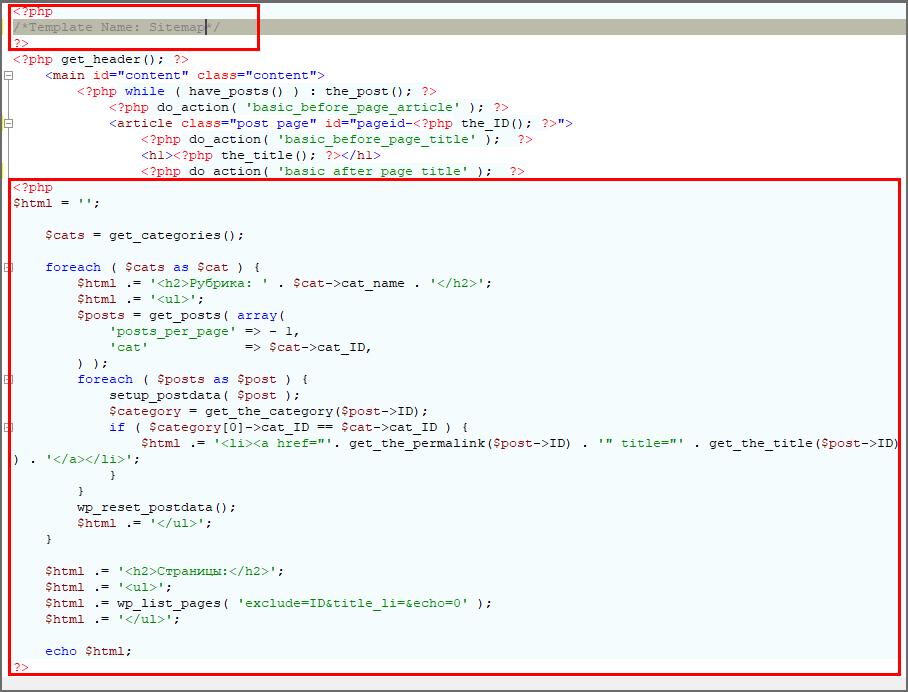 Расположение кода в page
