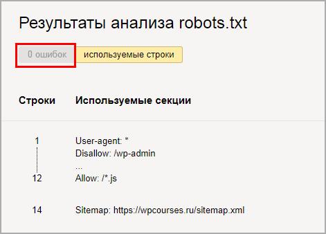 Ошибки всего файла robots