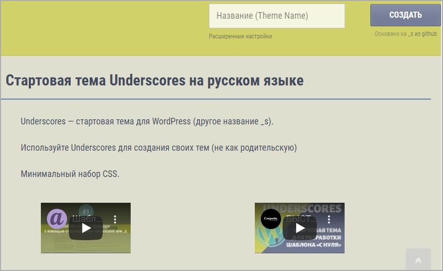 Рускоязычный сервис генерации стартовой темы underscore