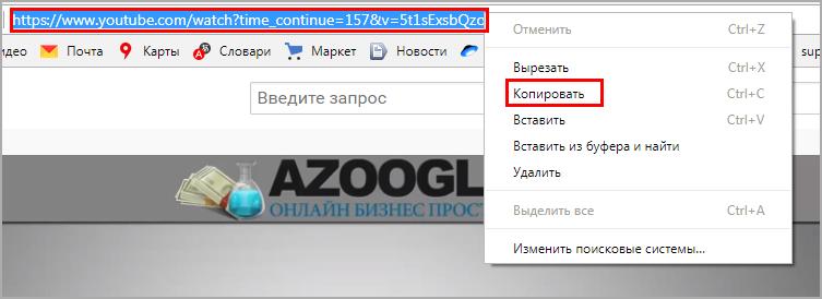 Копирование адреса страницы
