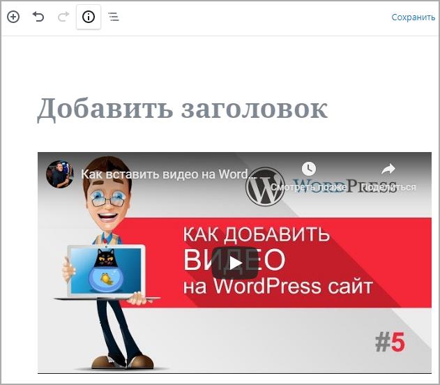 WordPress обработал и выдал видео на экран