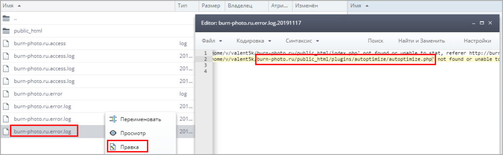 Файлы ошибок в менеджере