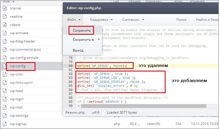 Доавление кода активации log в wp-config