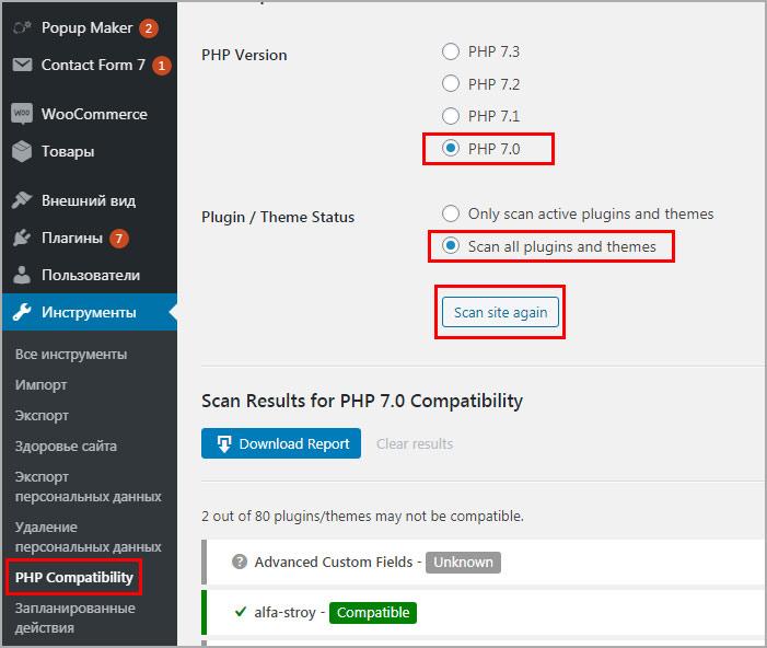 Настройка плагина PHP Compatibility Checker