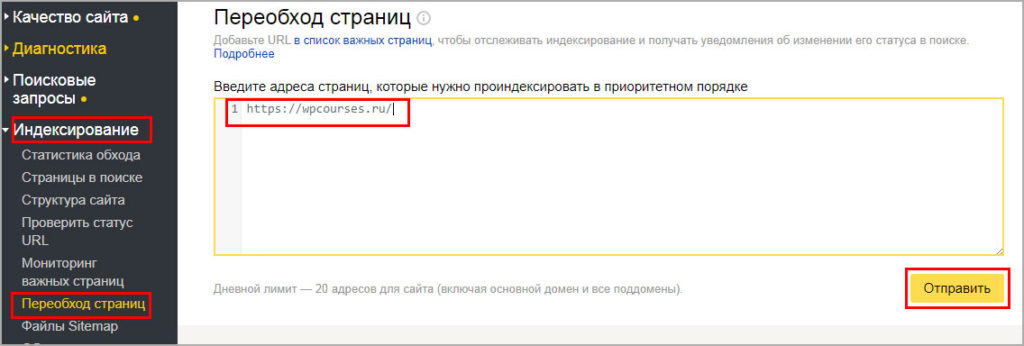 Инструмент проверки URL