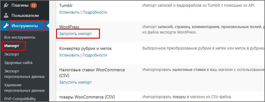 Пункт Импорт в админке WP