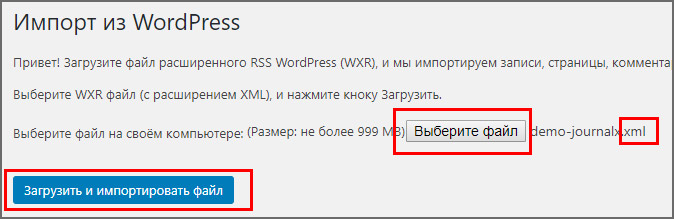 Загрузка контента в XML