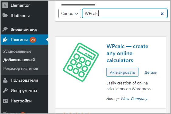WPcalc в поиске