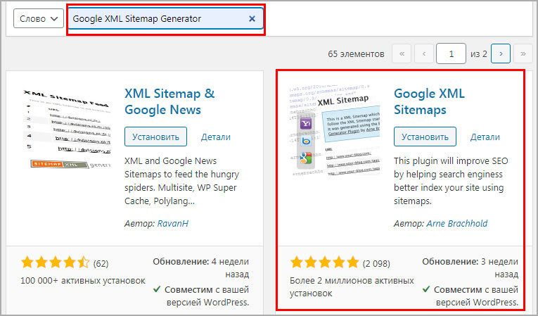 Плагин Google XML sitemap Generator