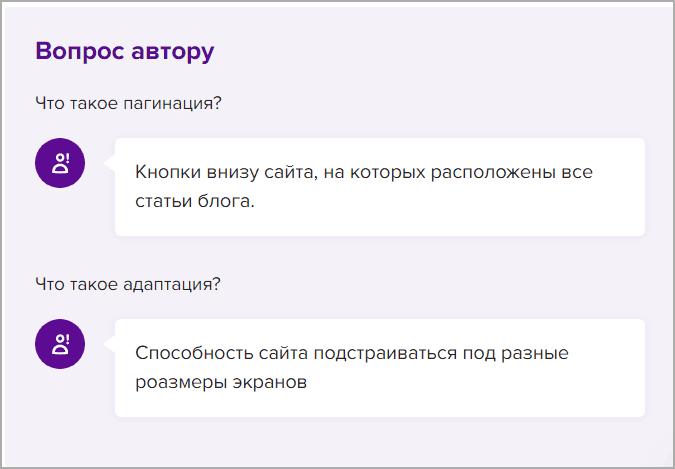 Оформленный блок FAQ на сайте
