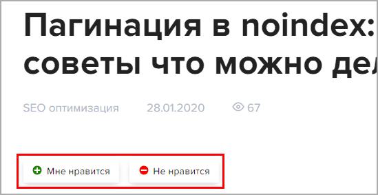 Показ кнопок на сайте WordPress