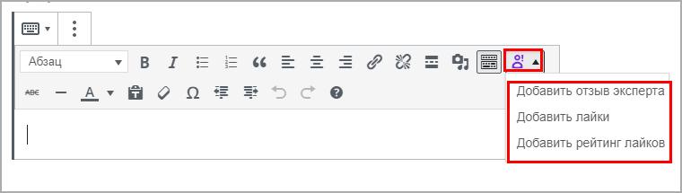 Значок плагина отзывов в редакторе WordPress