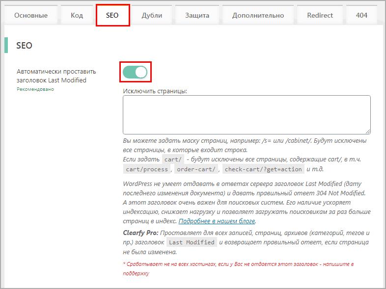 Настройка Clearfy pro