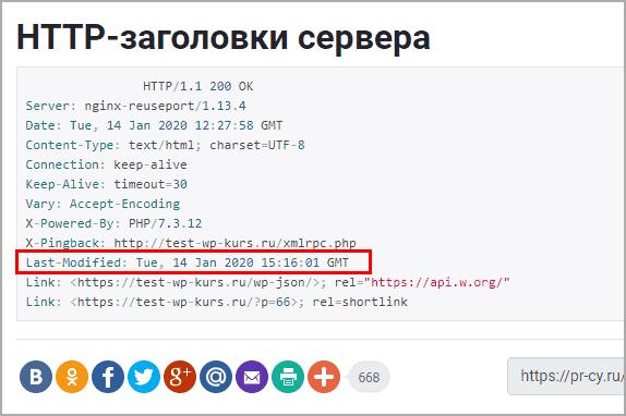 Проверка заголовка в pr-cy.ru