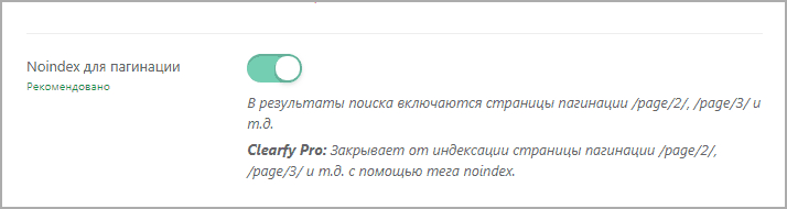Опция в плагине Clearfy PRO для ноуиндекс