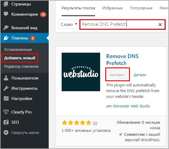 Поиск по дополнениям в админке WordPress
