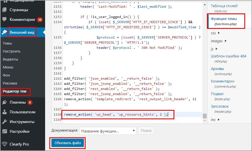 Добавление кода в шаблон