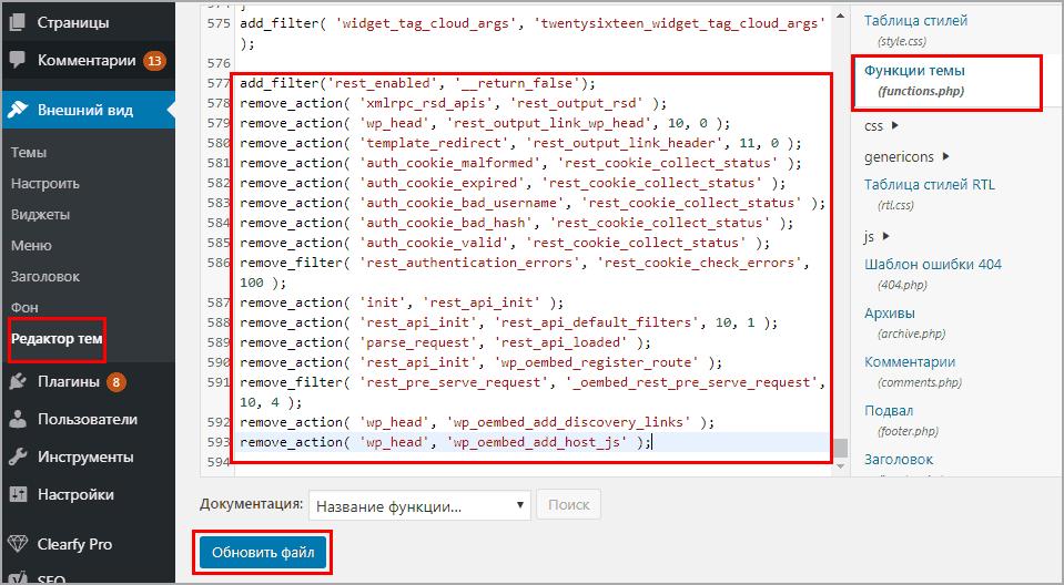 Отключаем rest json api с помощью функций и хуков в WordPress
