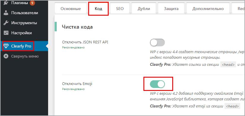 Включаем функцию в ClearfyPRO